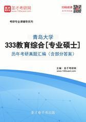 青岛大学师范学院333教育综合[专业硕士]历年考研真题汇编