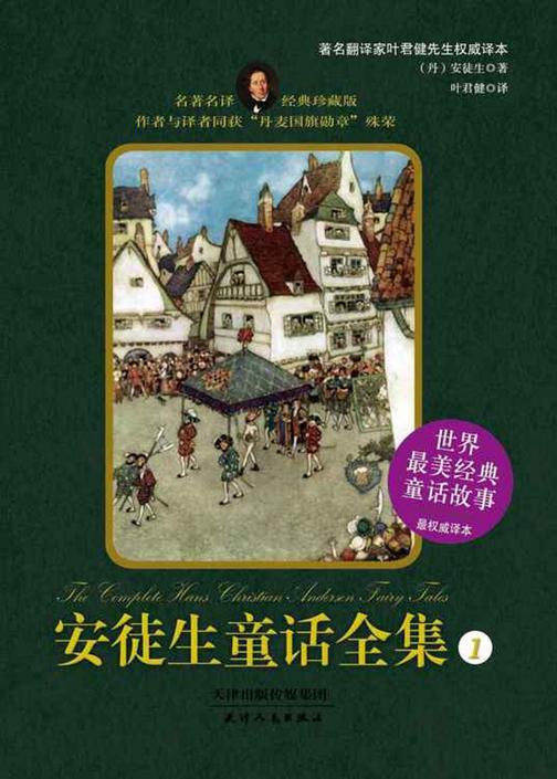 安徒生童话全集(经典珍藏版)(第1册)
