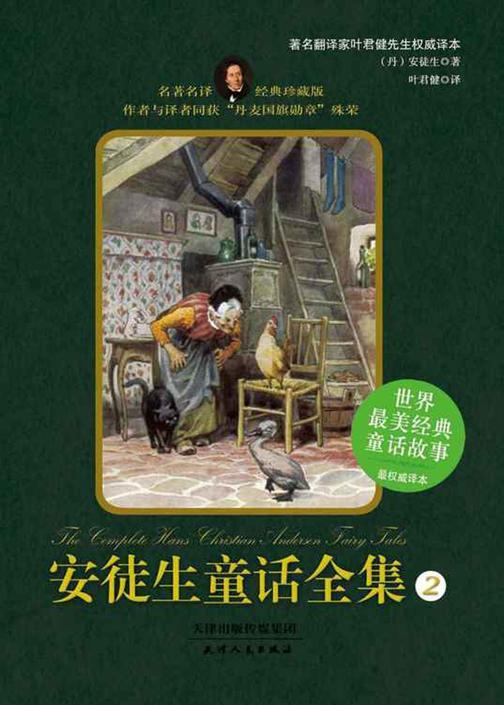 安徒生童话全集(经典珍藏版)(第2册)
