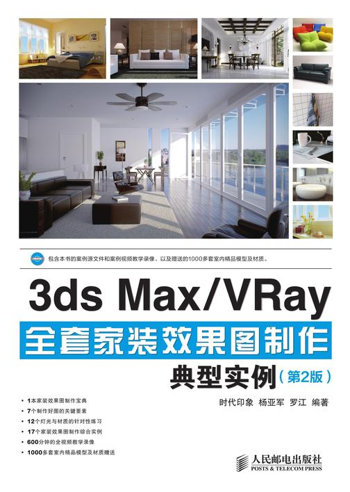 3ds MaxVRay全套家装效果图制作典型实例第2版