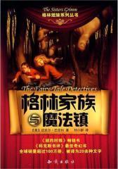 格林姐妹系列丛书 - 格林家族与魔法镇(试读本)
