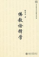 佛教诠释学(仅适用PC阅读)
