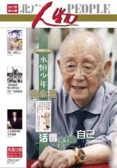 北广人物第48期(电子杂志)
