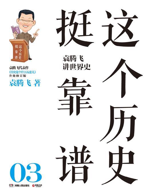 这个历史挺靠谱3:袁腾飞讲世界史