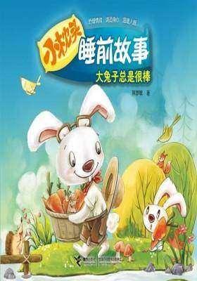 大兔子总是很棒(小枕头睡前故事系列)