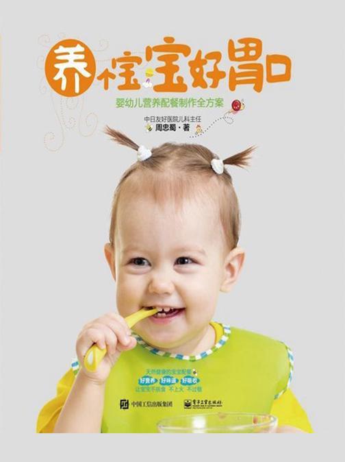 养个宝宝好胃口——婴幼儿营养配餐制作全方案
