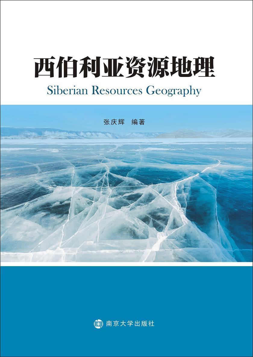 西伯利亚资源地理