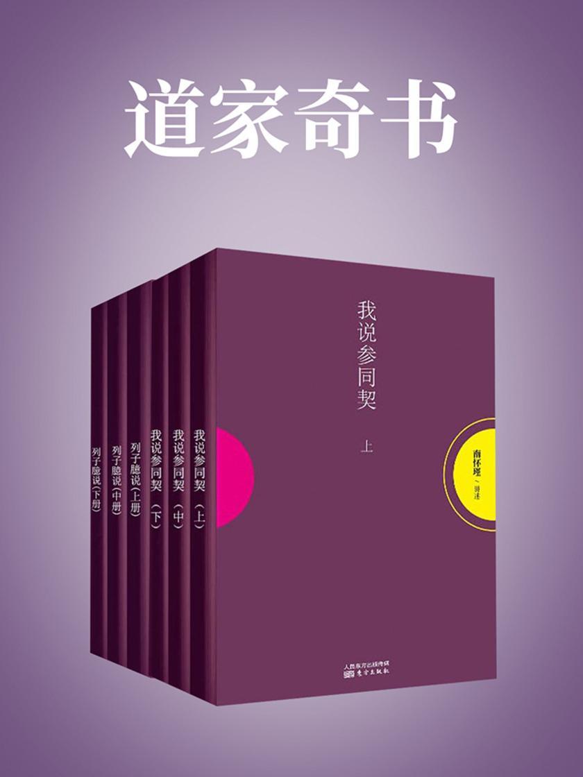 道家奇书(南怀瑾独家授权定本种子书)
