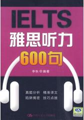 雅思听力600句(仅适用PC阅读)
