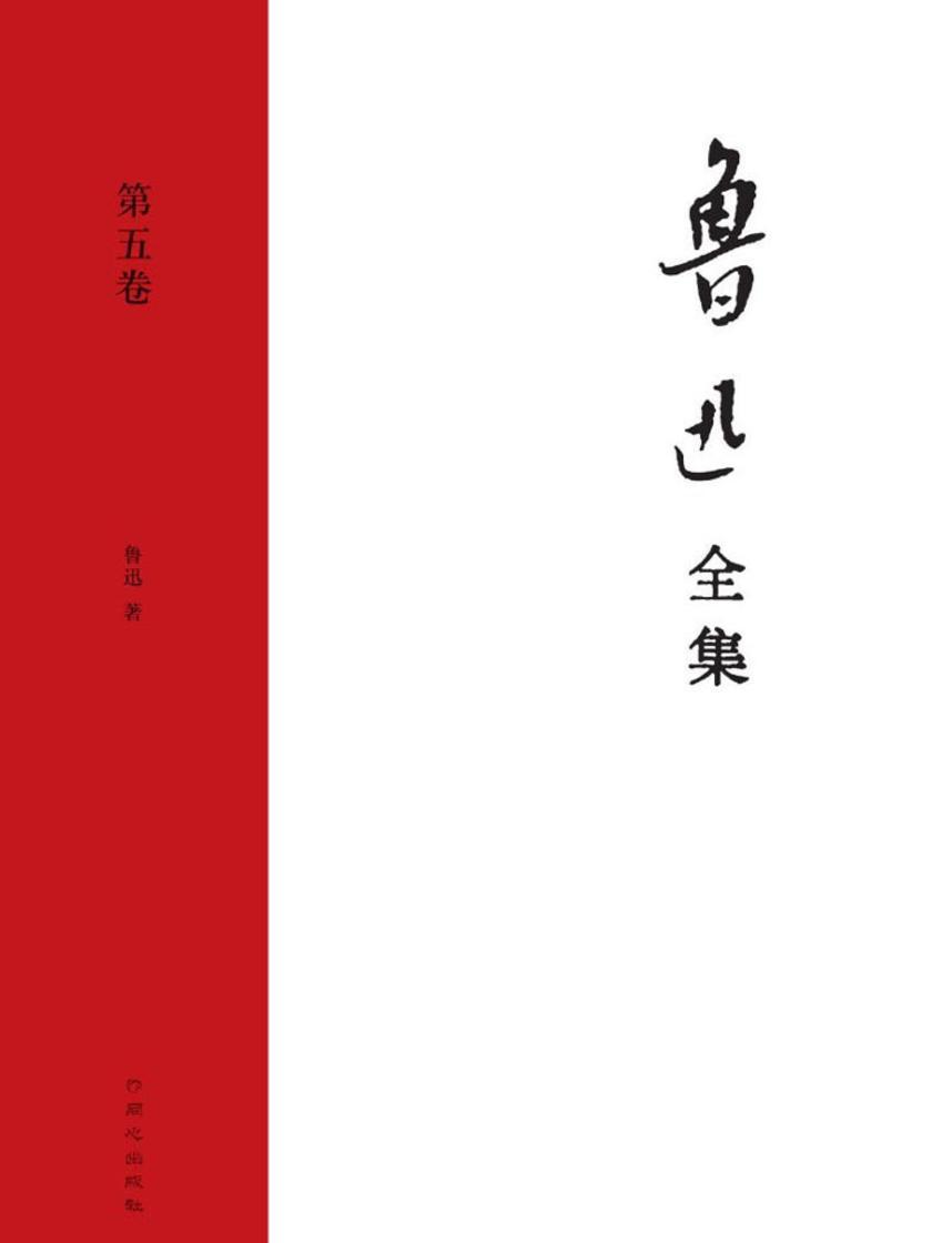 鲁迅文集·第五卷(南腔北调集 准风月谈 花边文学)
