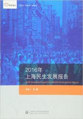 2016年上海民生发展报告