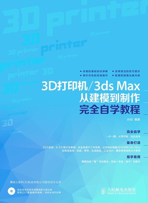 3D打印机 3ds Max从建模到制作完全自学教程