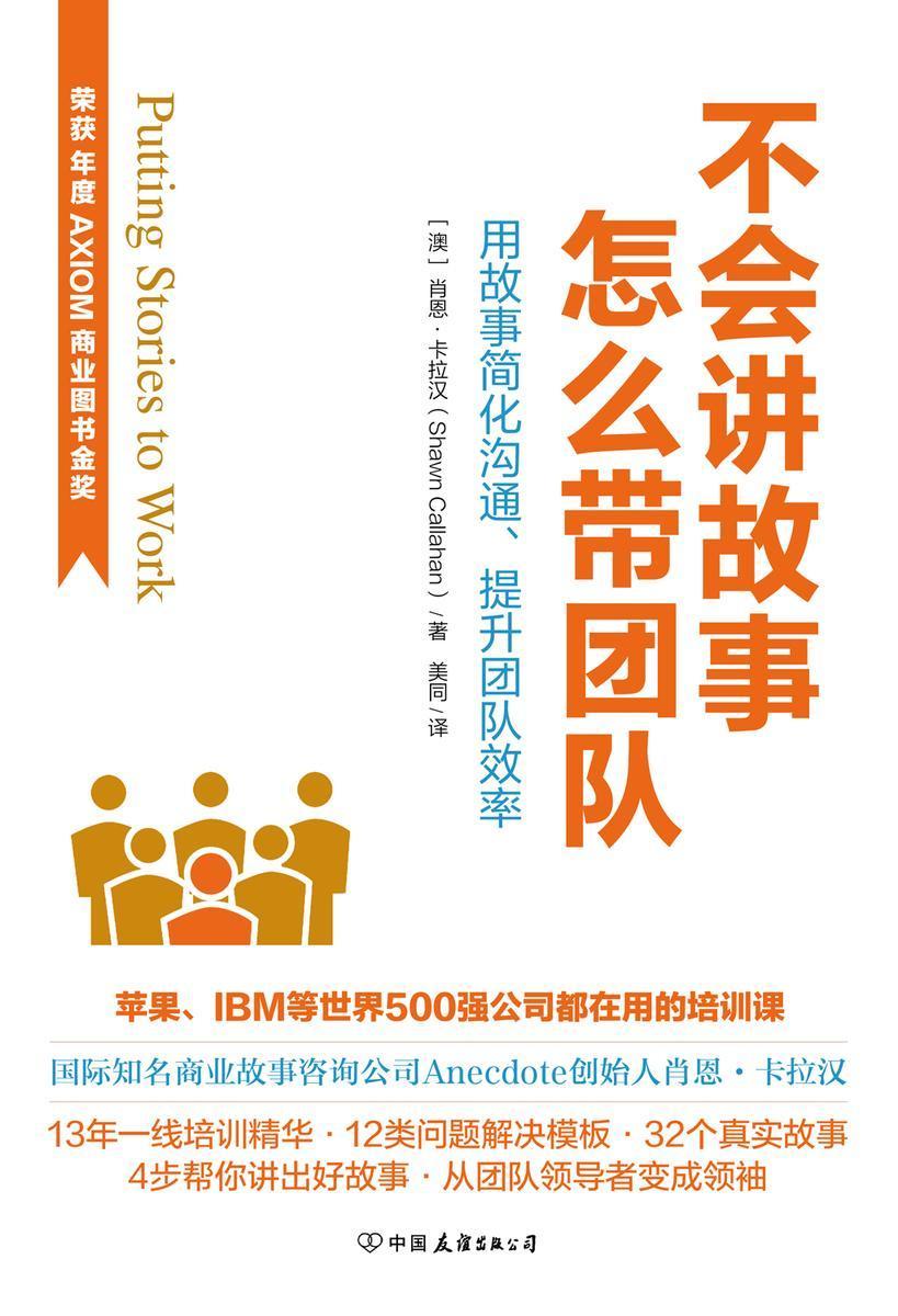 不会讲故事,怎么带团队(荣获AXIOM年度商业图书金奖!)
