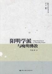 阳明学派与晚明佛教(仅适用PC阅读)