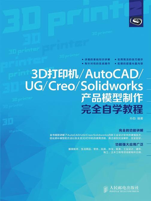 3D打印机 AutoCAD UG Creo Solidworks产品模型制作完全自学教程
