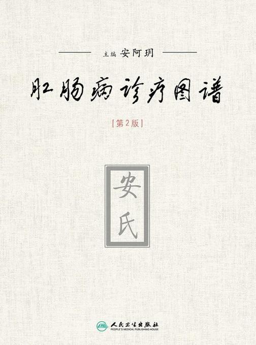 肛肠病诊疗图谱(第2版)