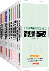 青少版蔡东藩中国历代通俗演义(套装全13册)(试读本)