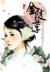 金陵女子1:一个小女子的传奇人生(试读本)