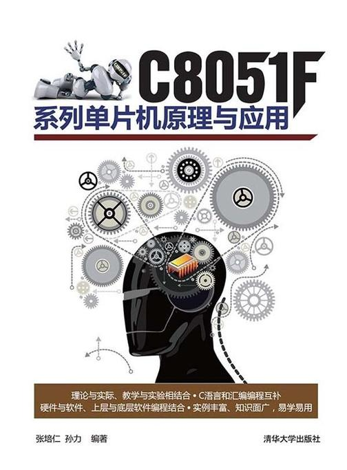 C8051F系列单片机原理与应用
