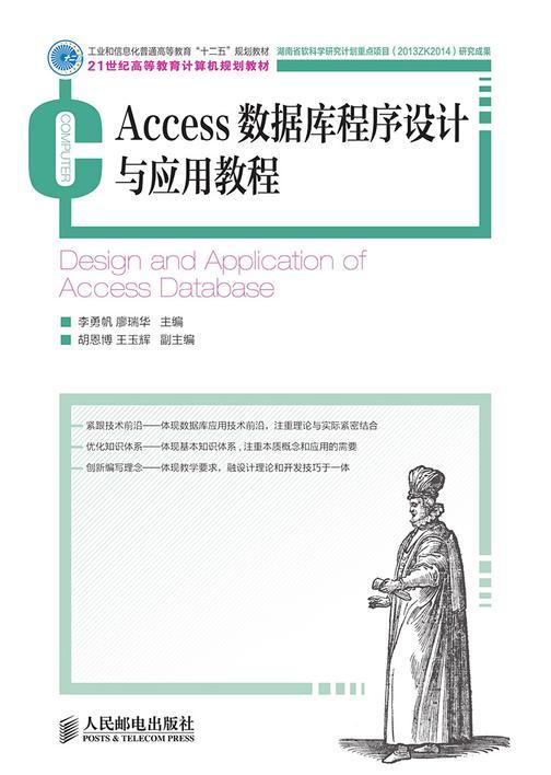"Access数据库程序设计与应用教程(工业和信息化普通高等教育""十二五""规划教材)"