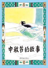中秋节的故事
