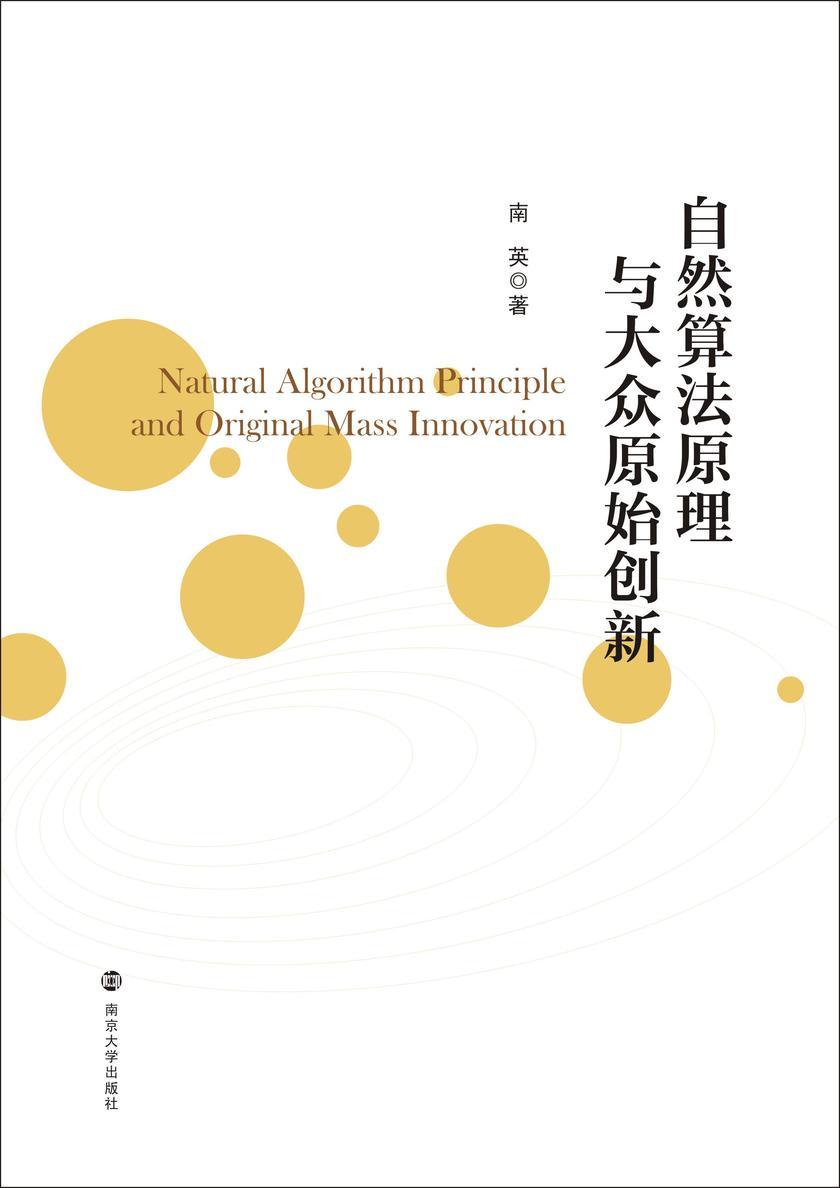 自然算法原理与大众原始创新