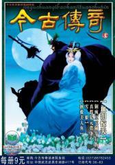 200409单月号(电子杂志)(仅适用PC阅读)