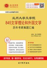 兰州大学文学院845文学理论和外国文学历年考研真题汇编