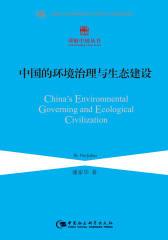 中国的环境治理与生态建设