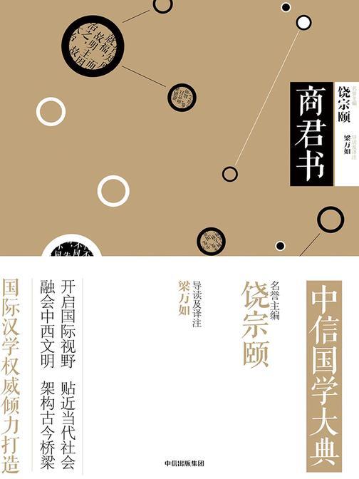 中信国学大典·商君书