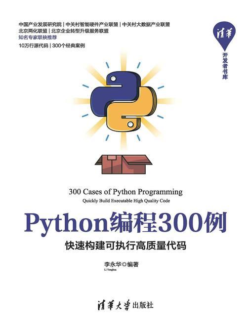 Python编程300例——快速构建可执行高质量代码