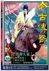 200411单月号(电子杂志)(仅适用PC阅读)