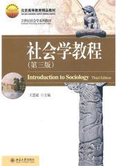 社会学教程(仅适用PC阅读)