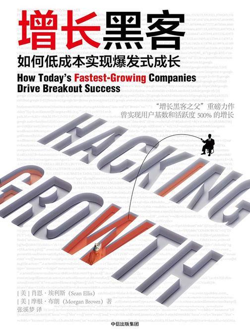 增长黑客:如何低成本实现爆发式成长