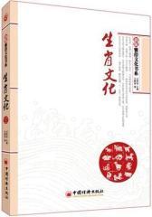 """新版""""雅俗文化书系""""——生肖文化(试读本)"""