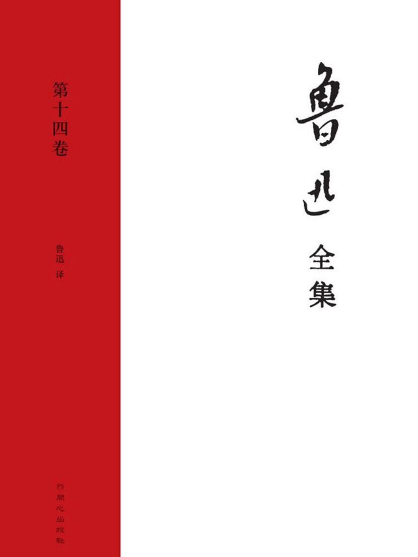 鲁迅文集·第十四卷(小约翰 表 俄罗斯的童话 附:药用植物)