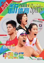 新体育2016年8月刊(电子杂志)
