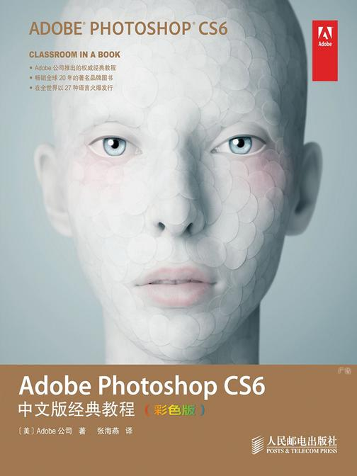 Adobe Photoshop CS6中文版经典教程(彩色版)