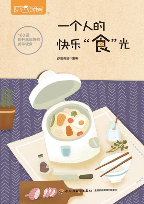 萨巴厨房:一个人的快乐食光(100道提升幸福感的美味轻食,居家必备宝典)