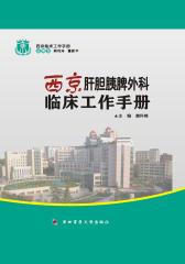 西京肝胆脾胰外科临床工作手册(仅适用PC阅读)