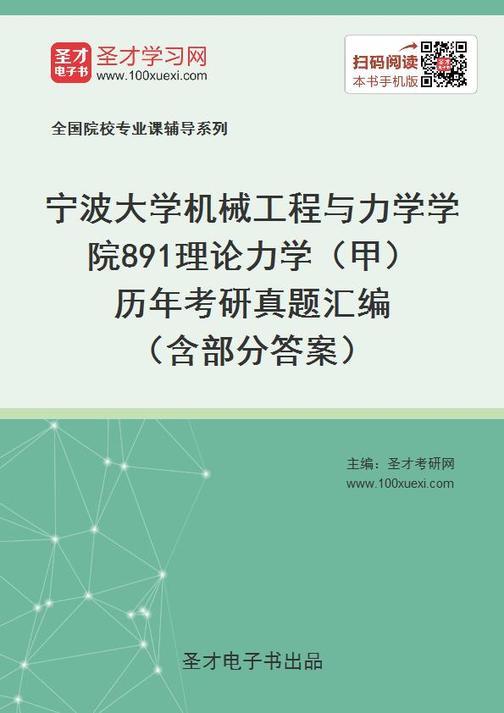 宁波大学机械工程与力学学院891理论力学(甲)历年考研真题汇编(含部分答案)