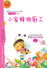 学会责任与爱心:小蜜蜂做厨工
