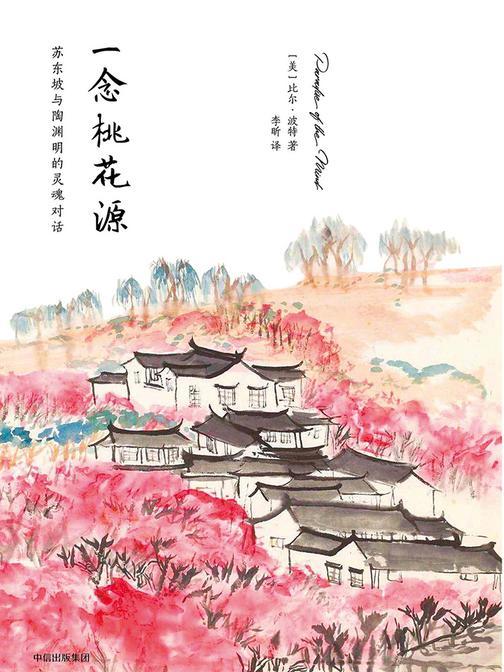 一念桃花源:苏东坡与陶渊明的灵魂对话