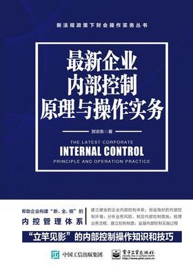 最新企业内部控制原理与操作实务(试读本)