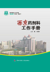 西京药剂科工作手册(仅适用PC阅读)