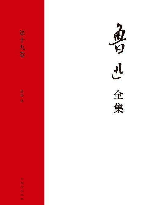 鲁迅文集·第十九卷(竖琴 一天的工作)