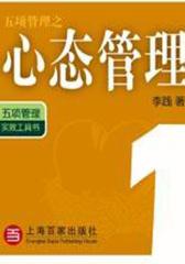 五项管理口袋书(试读本)