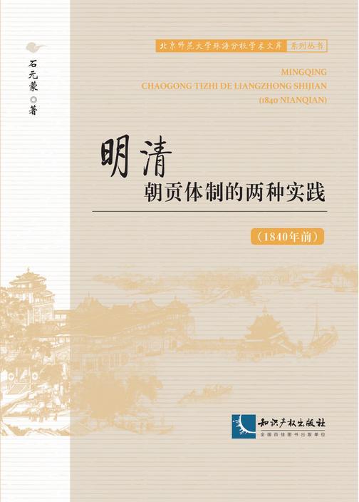 明清朝贡体制的两种实践(1840年前)