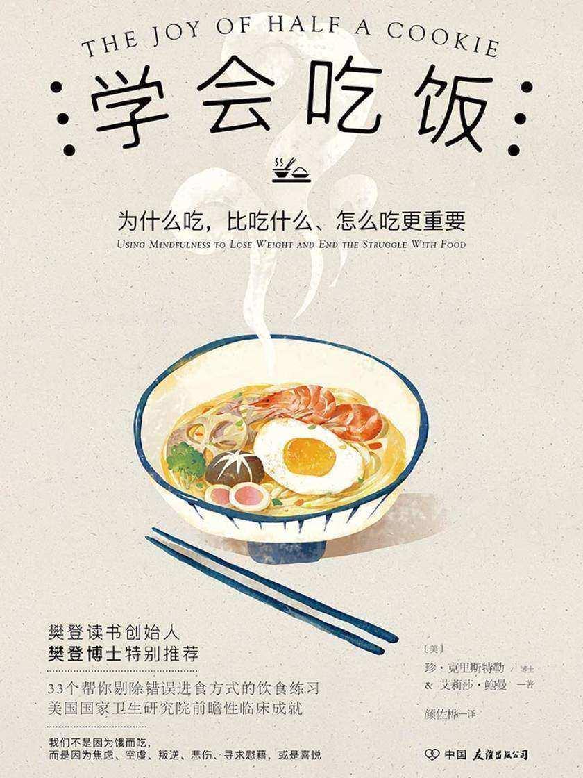 学会吃饭(樊登博士力荐!33个帮你剔除错误进食方式的饮食练习。)