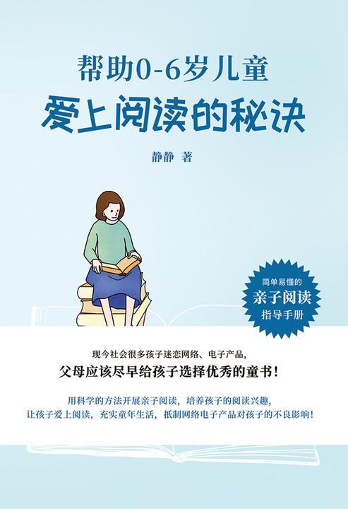 帮助0-6岁儿童爱上阅读的秘诀